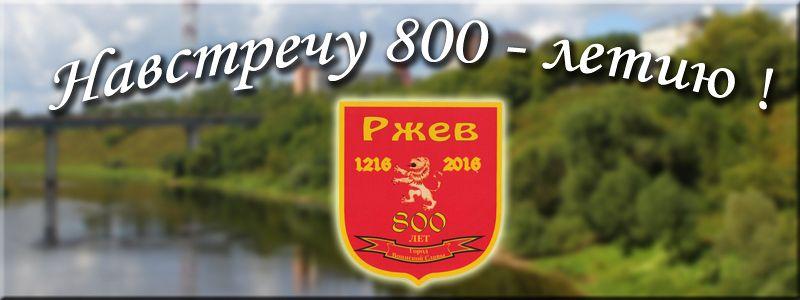 ржев-800